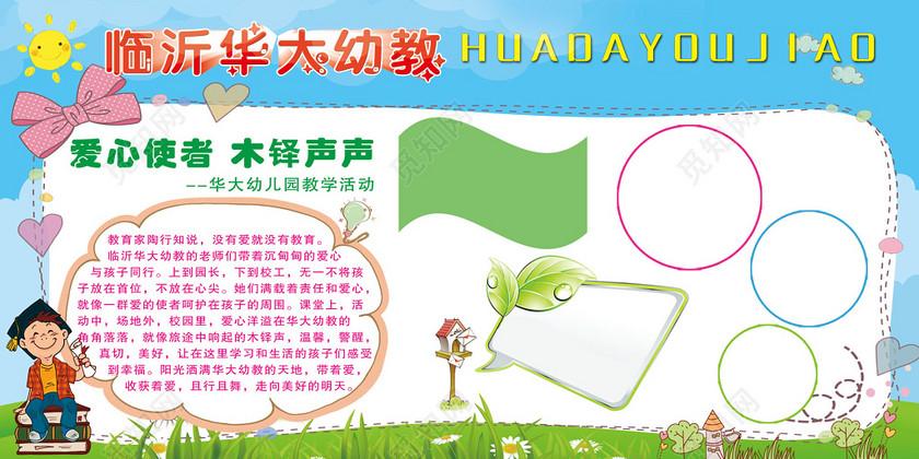 幼儿园教学活动展板