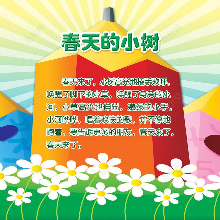 幼儿园故事春天的小树展板
