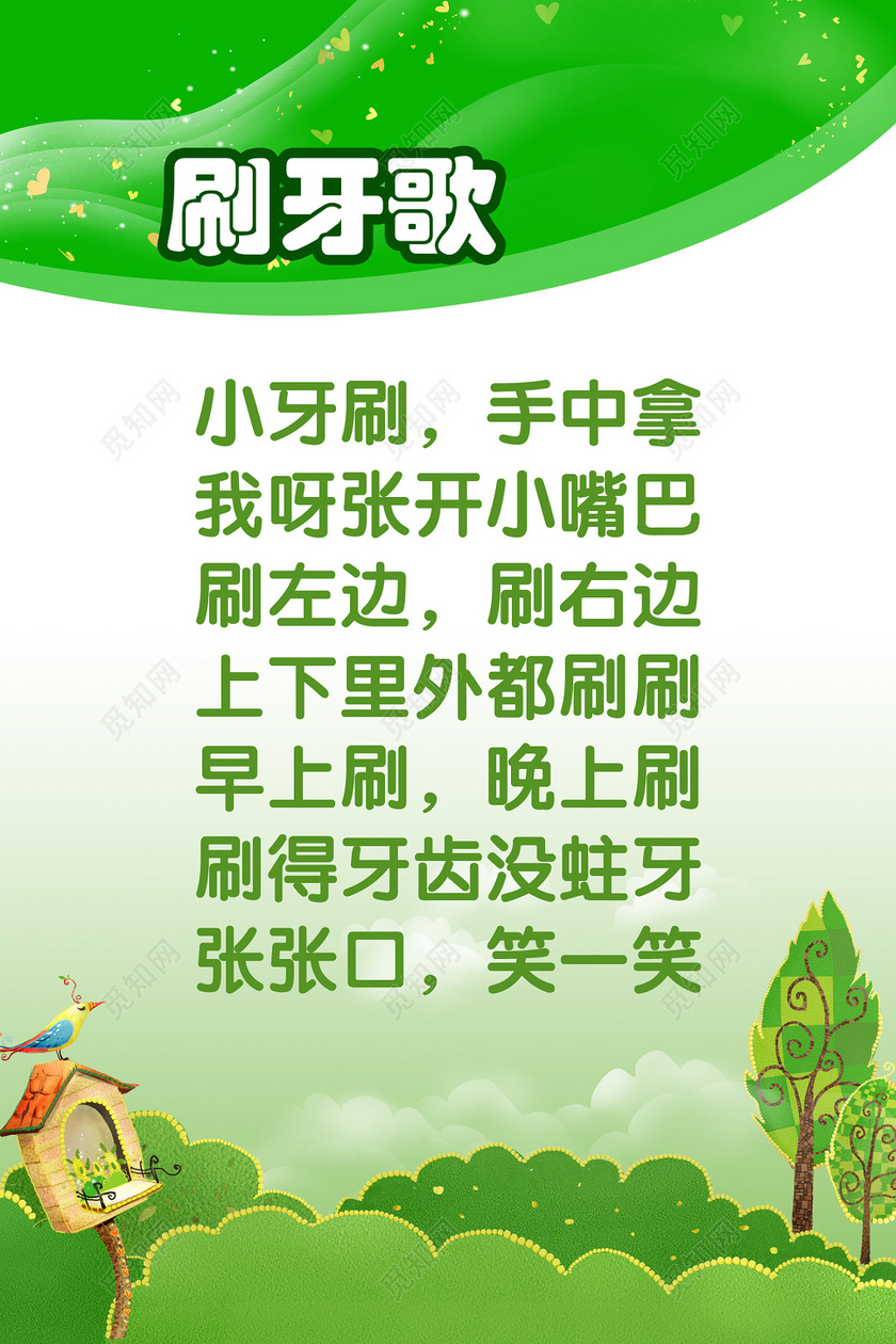 幼儿园刷牙歌教育绿色背景展板