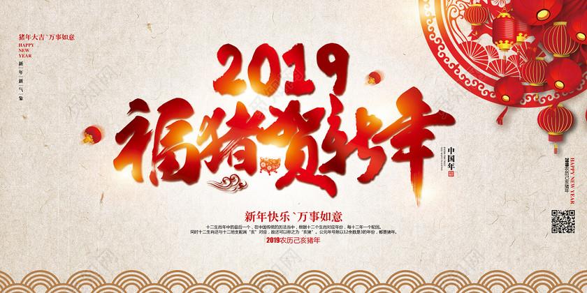简约喜庆2019猪年新年春节展板