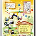 同讀書共快樂活動宣傳海報