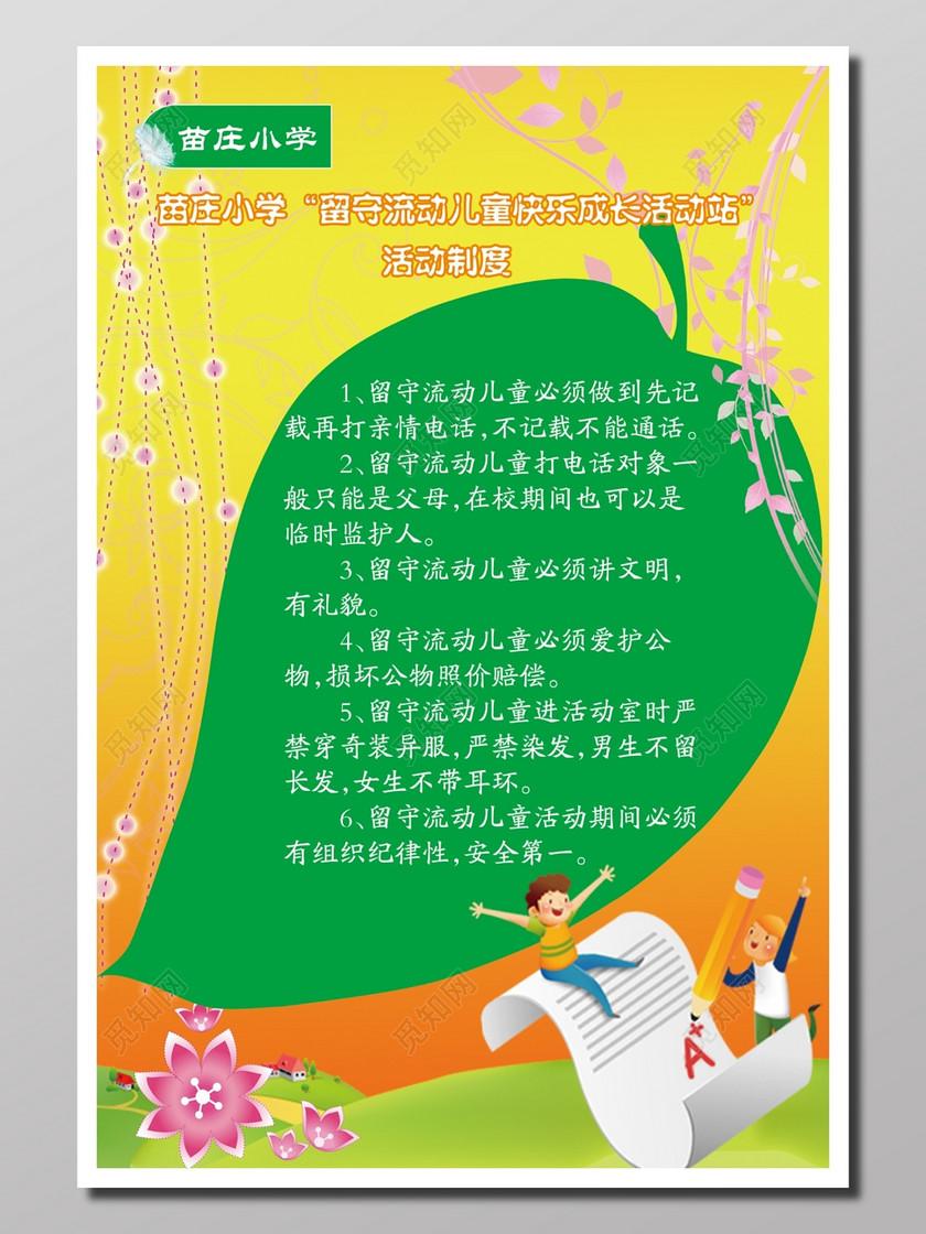 幼儿园活动风采成长记录海报