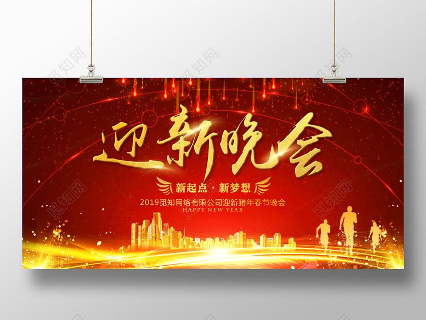 2019新年迎新晚会迎新春春节晚会展板