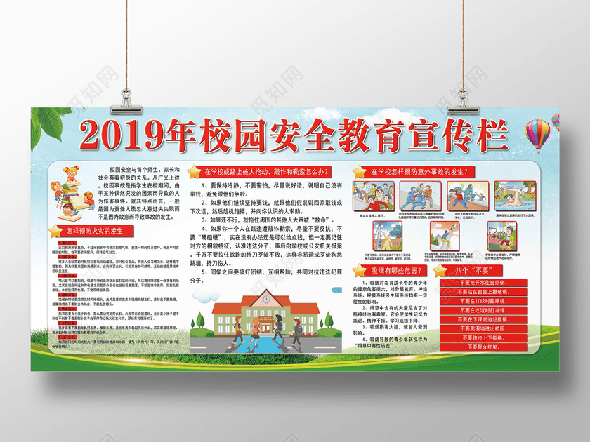 中小学生安全教育日2019年校园安全教育宣传栏展板