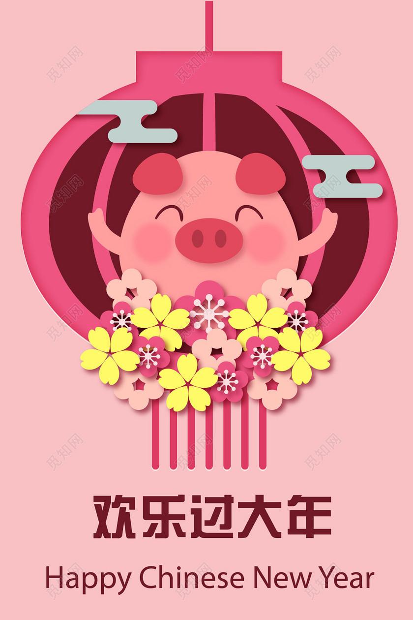 卡通粉色灯笼2019春节过年新年快乐欢乐过大年海报图片