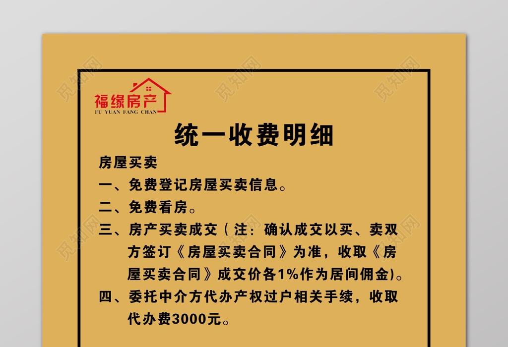 房屋买卖收费统一明细海报设计伊宁市建筑设计院图片