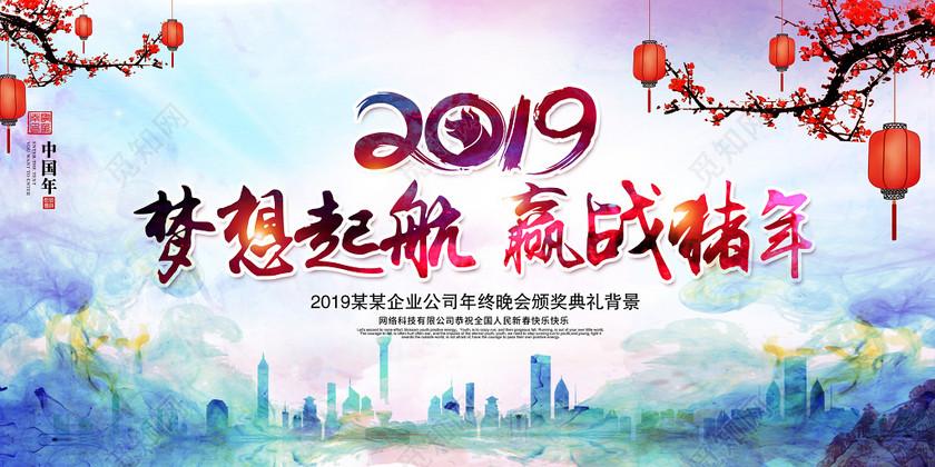 梦想起航赢战猪年2019猪年新年春节文艺晚会年会颁奖舞台背景