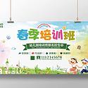 幼儿园春天春季培训班春季招生展板设计