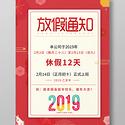 2019猪年新年春节放假通知简约红色海报