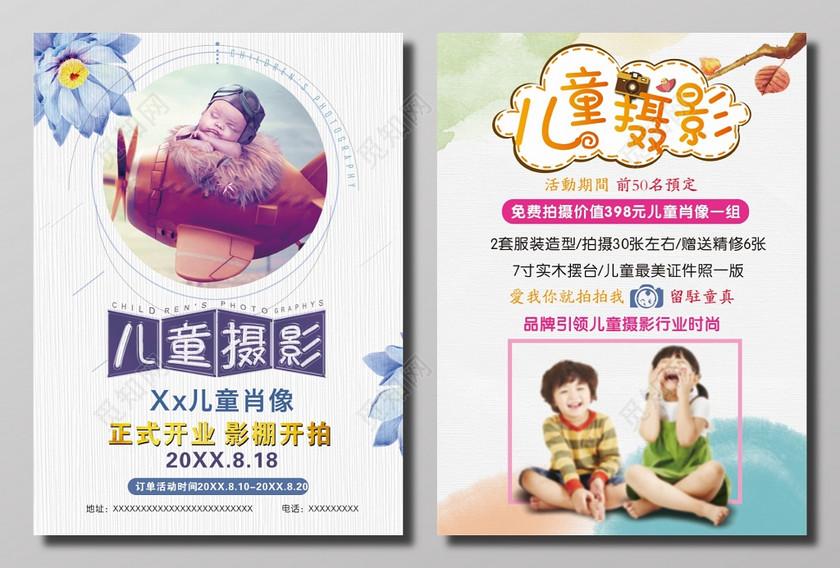儿童摄影正式开业宣传单