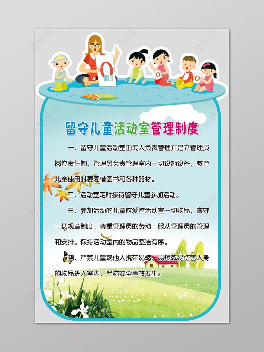 关爱留守儿童健康活动室管理制度蓝天草坪卡通海报