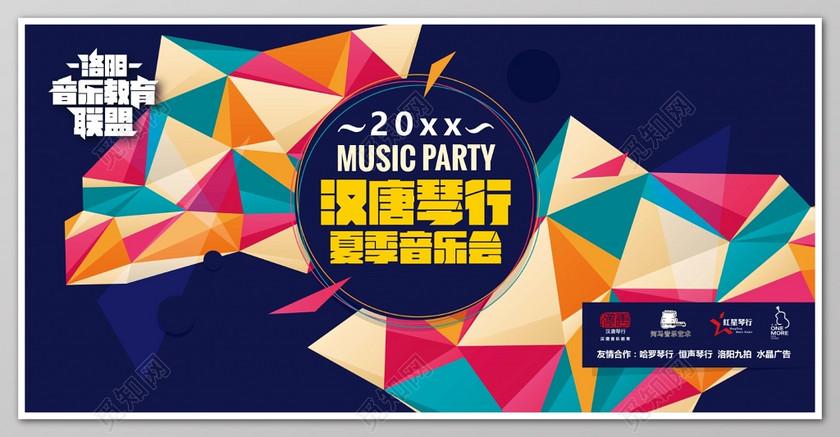 琴行夏季音乐会钢琴音乐节音乐会展板设计