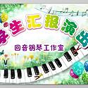 学生汇报演出演唱会钢琴工作室展板设计
