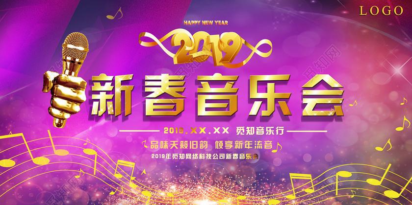 简约2019猪年春节新年演唱会展板设计