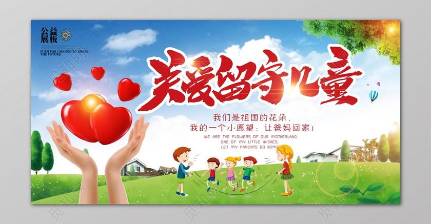 关爱留守儿童成长健康公益爱心卡通童真海报