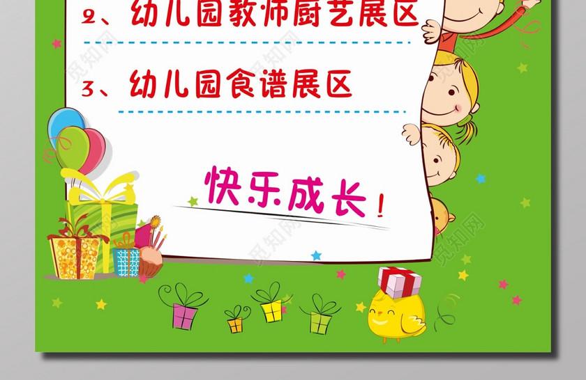 幼儿园美食活动宣传海报