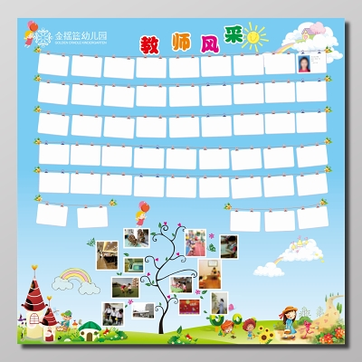 幼儿园教师风采素材-幼儿园教师风采素材图片下载-觅