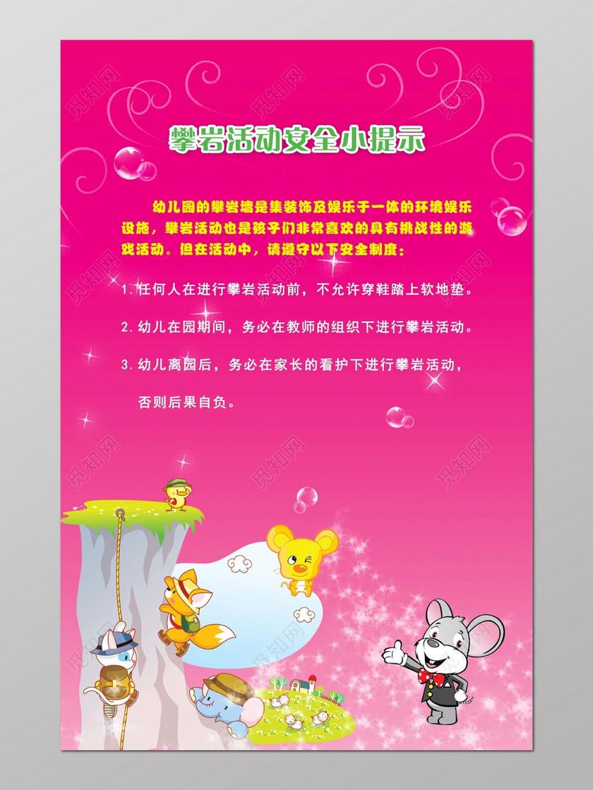 攀岩活动安全幼儿园温馨提示粉色海报