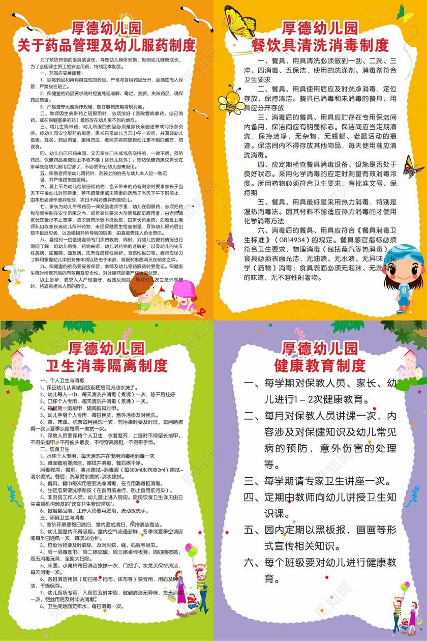 幼儿园药品管理及幼儿服药制度餐具消毒隔离制度