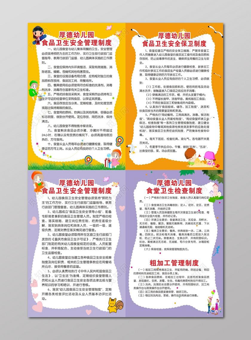 幼儿园食品卫生安全管理制度食堂卫生检查制度粗加工管理制度