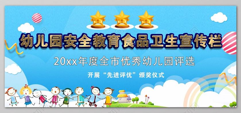 幼儿园安全教育食品卫生宣传栏