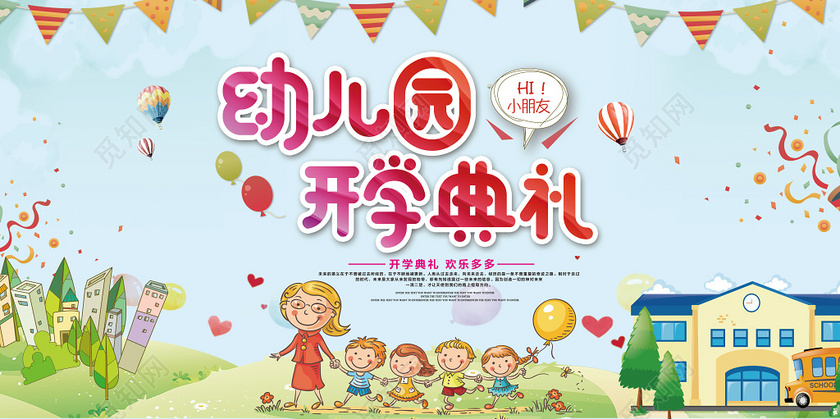 幼儿园开学典礼开学季欢迎小朋友卡通手绘展板