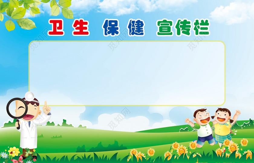 绿色卡通幼儿园幼儿园卫生保健公示栏宣传栏