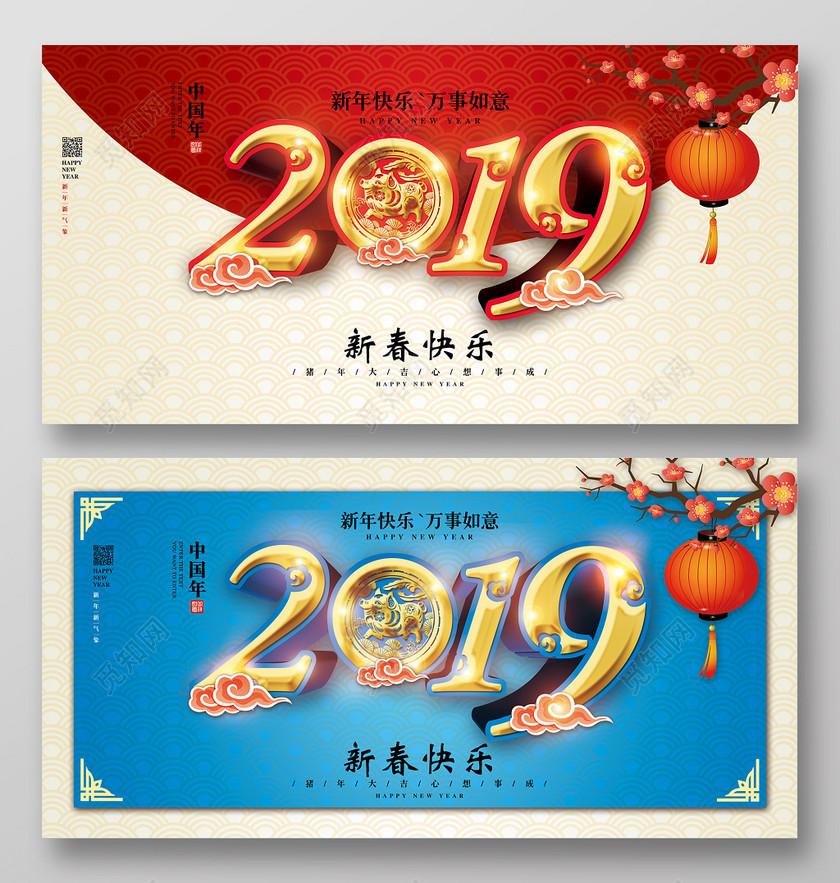 简约大气2019猪年新年春节展板海报