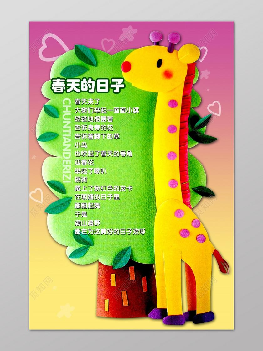 可爱卡通长颈鹿树春天的日子儿歌幼儿园海报