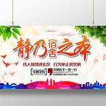 學校展板校園宿舍文明舉止禮儀寢室文化節宣傳海報設計