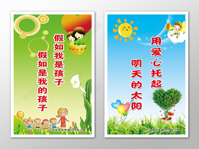 幼儿园教育理念标语展版