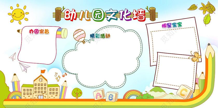简洁卡通清新办园宗旨活动宝宝幼儿园文化墙展示墙