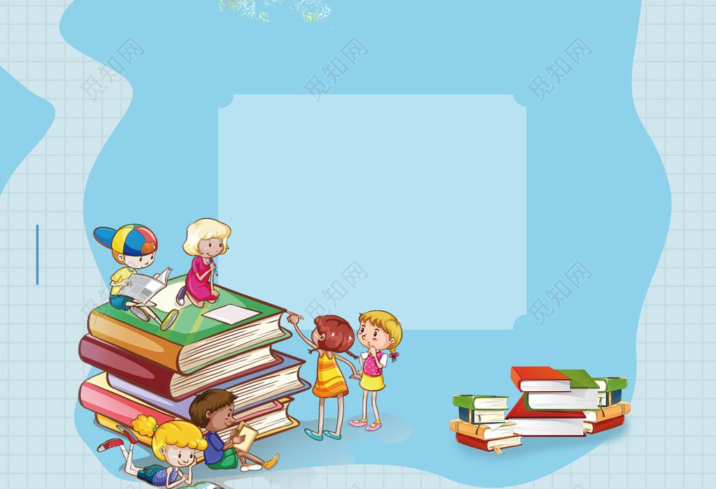 儿童蓝色书本心得幼儿园幼儿背景模板平面设计从业者的v儿童卡通图片