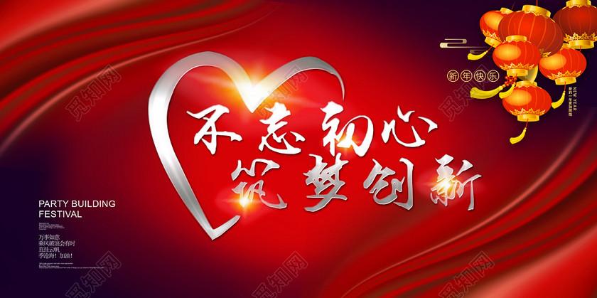 2019猪年新年不忘初心筑梦创新春节舞台背景展板