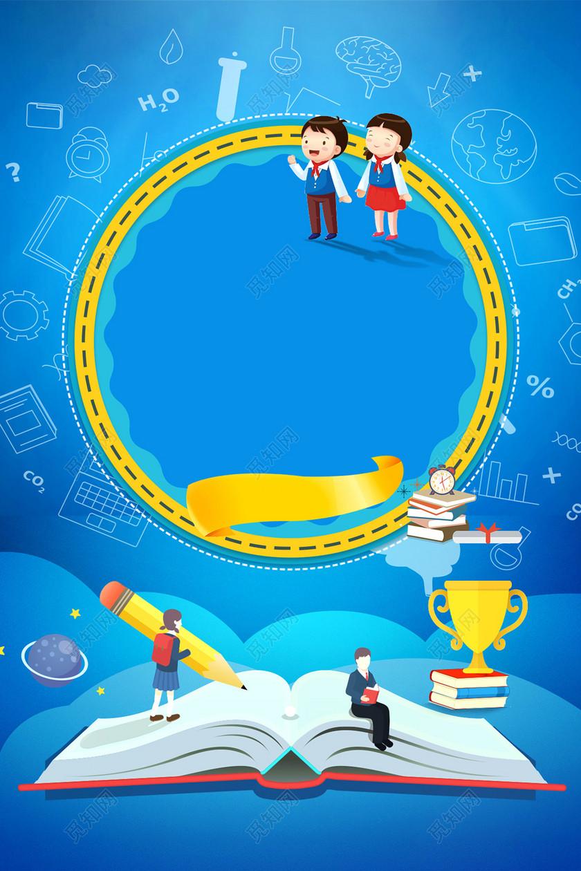 卡通儿童幼儿园背景蓝色幼儿卡通儿童背景模板