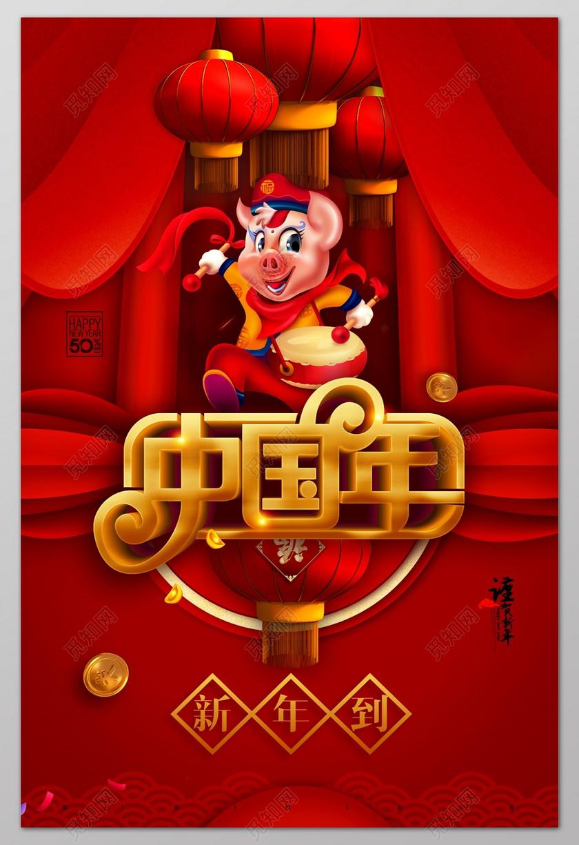 中国年新年到云纹帘幕春节2019猪年新年过年海报