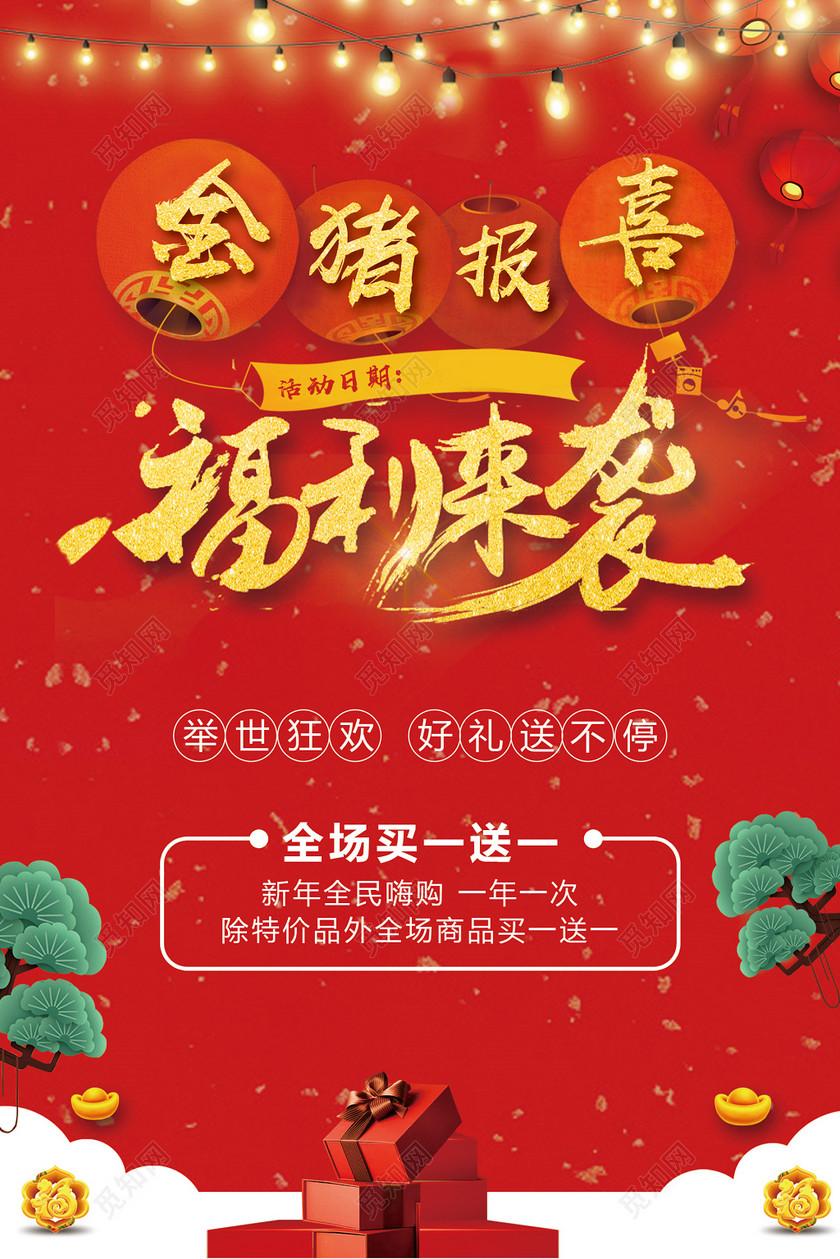 金猪报喜福利来袭春节2019猪年新年过年促销海报