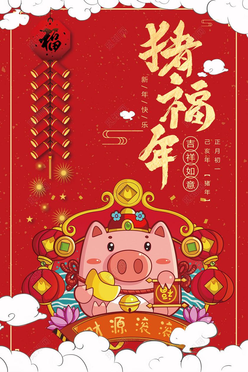 猪福年吉祥如意财源滚滚春节2019猪年新年过年海报