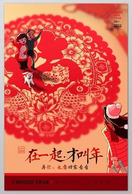 在一起才叫年回家過年剪紙傳統春節2019豬年新年過年海報