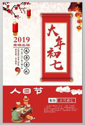 春節2019豬年新年過年大年初七人日節海報
