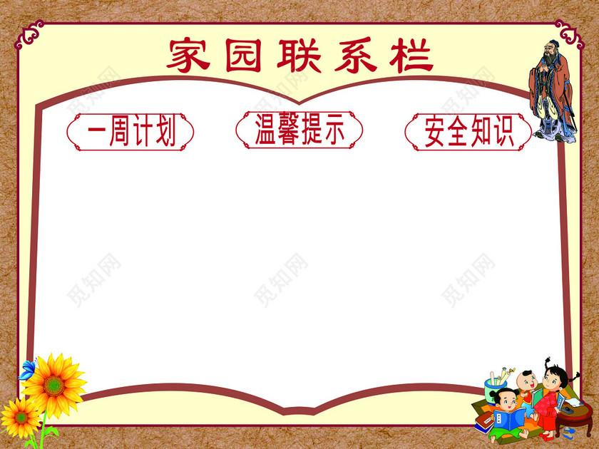 幼儿园家园联系展板宣传栏