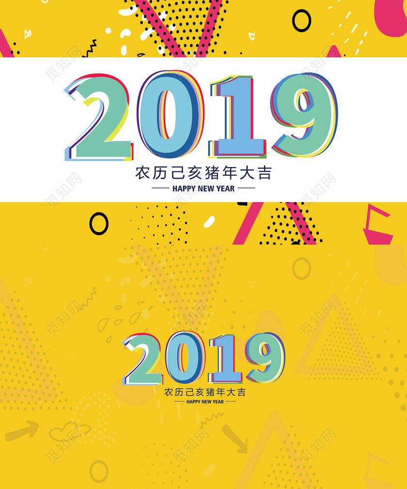 2019猪年大吉猪年黄色台历