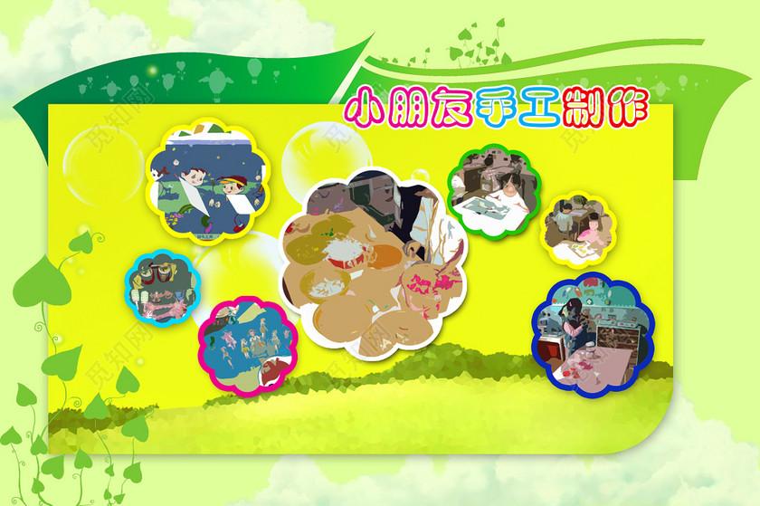 幼儿园活动风采手工制作绿色海报