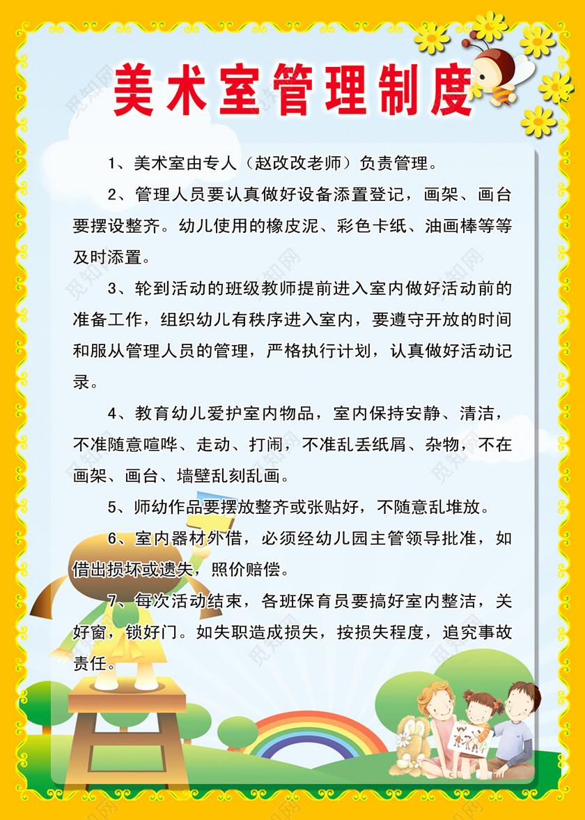 幼儿园美术室管理制度黄色活泼卡通童真海报