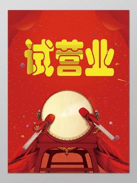 試營業紅色喜慶打鼓宣傳海報