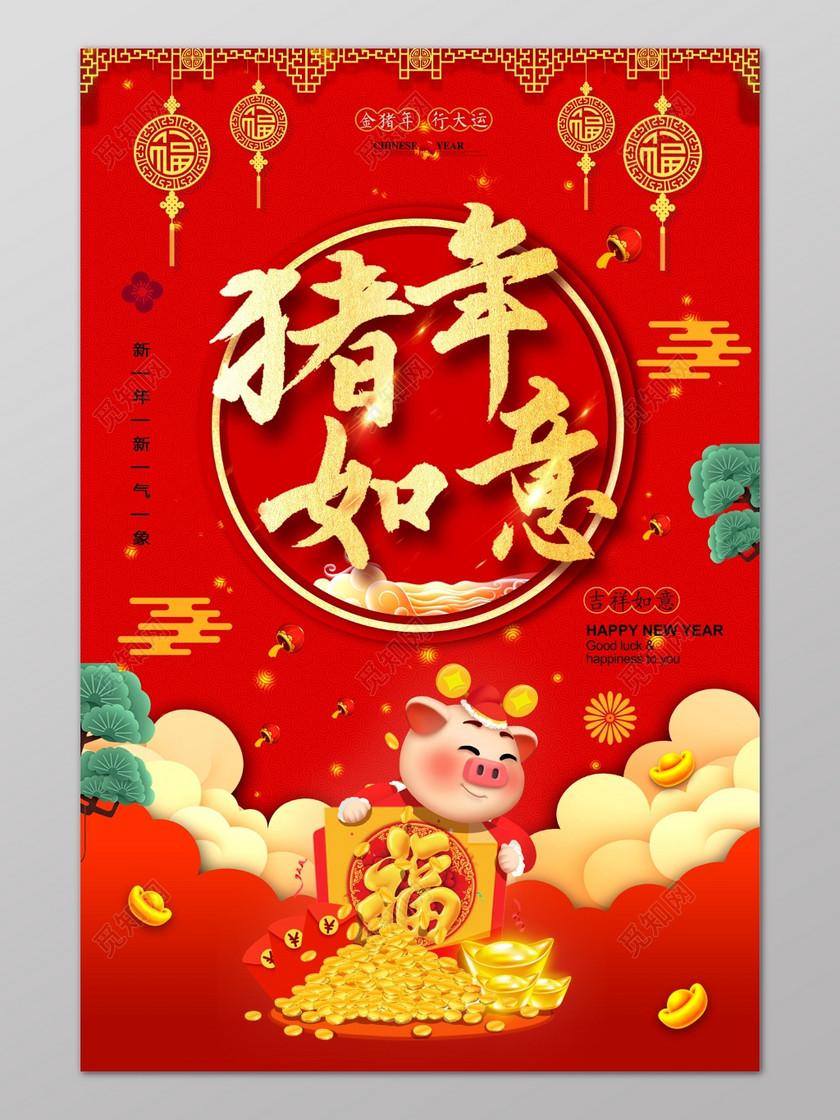 猪年如意喜庆元宝新年海报