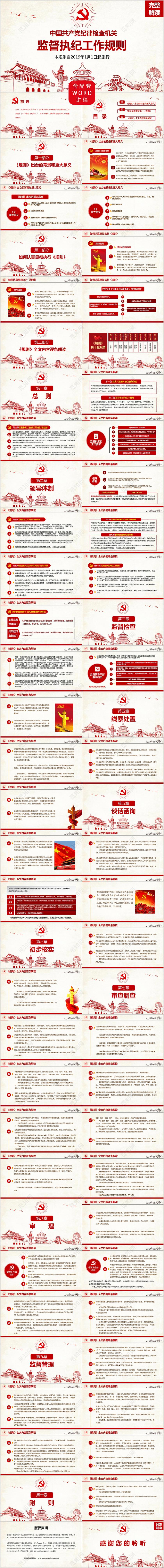 红色党建纪律检查机关监督执纪工作规则党课ppt模板