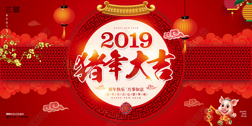 红色喜庆2019猪年新年春节晚会展板
