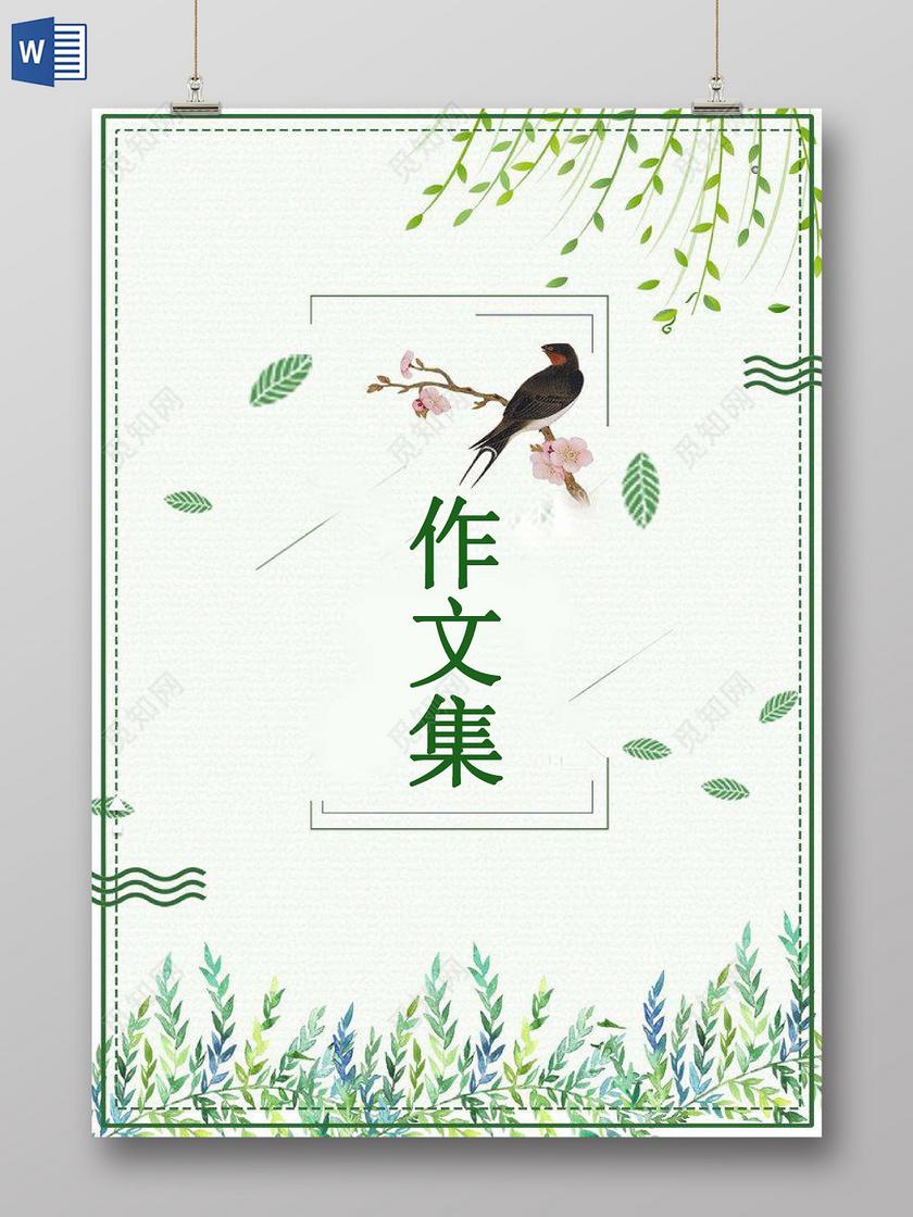 小清新綠色我的作文集日記詩集海報文檔封面