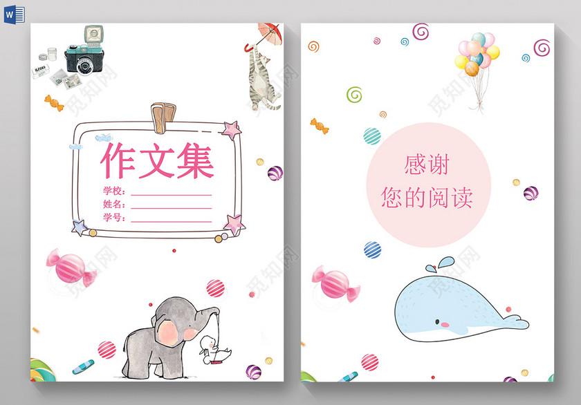 小清新卡通插畫我的作文集日記海報文檔封面